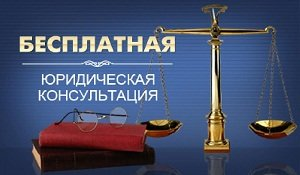 Presentation of Joint Charity Project Free Legal Advice 17.05.2017