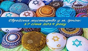 17.01.2019 Jewish Art Days in Irpin (Kyiv region) coming soon!