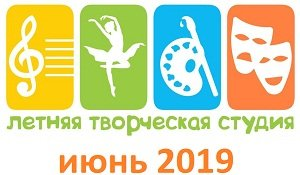 Creative Studios of Kyiv Hesed: the timetable for June 2019